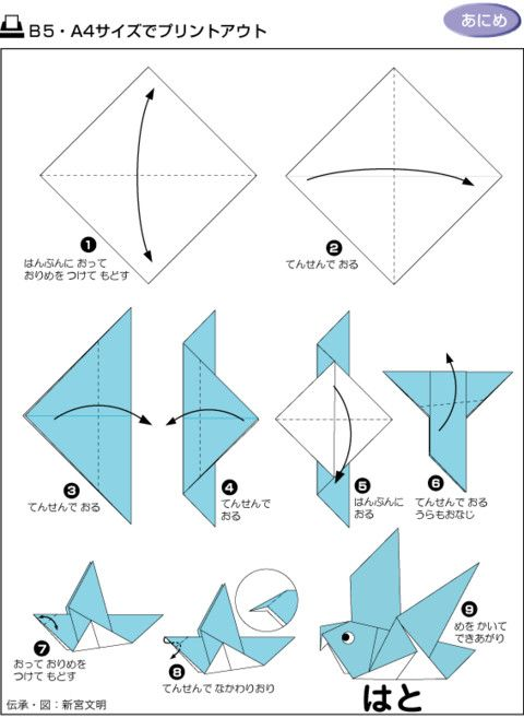 easy origami bird instructions